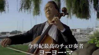 映画『ヨーヨー・マと旅するシルクロード』本編映像