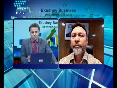Ekushey Business || একুশে বিজনেস || আলোচক: এ এস এম বুলবুল, এডিশনাল ম্যানেজিং ডিরেক্টর, ন্যাশনাল ব্যাংক লিমিটেড || 08 July 2020 || ETV Business