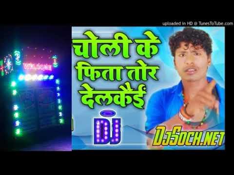 Choli Ke Feea Faar Deleko Dj Song 2019 Bhojpuri Dj Aniket Raj Saidpur Mob 6351973171