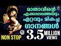മാതാവിന്റെ പാട്ടുകള്   Mother Mary Songs     Malayalam All Time Hits