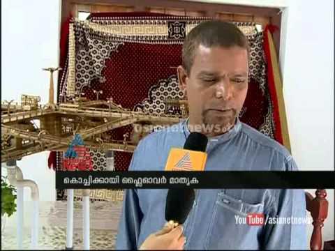 models - Amazing bamboo models: Kochi fly over made in bamboo: Yahiya from Kochi മുള കൊണ്ടുണ്ടാക്കിയ ഫ്ലൈ ഓവറുകള്: യഹിയ എന്ന...