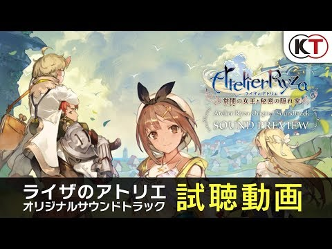 Premier morceau de l'OST de Atelier Ryza : Ever Darkness & the Secret Hideout
