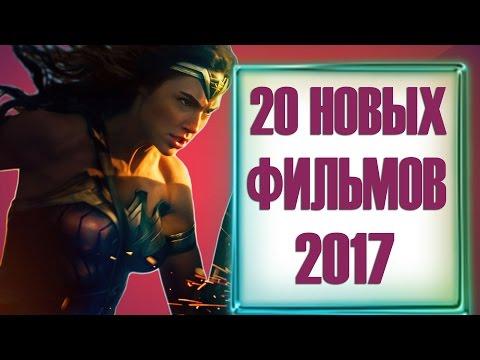 20 САМЫХ ОЖИДАЕМЫХ ФИЛЬМОВ 2017 года (видео)
