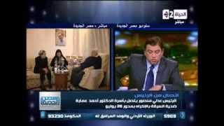 مصر الجديدة - الرئيس عدلى منصور يتصل بأسرة د.أحمد عمارة ضحية السرقة بالاكراه على محور 26 يوليو