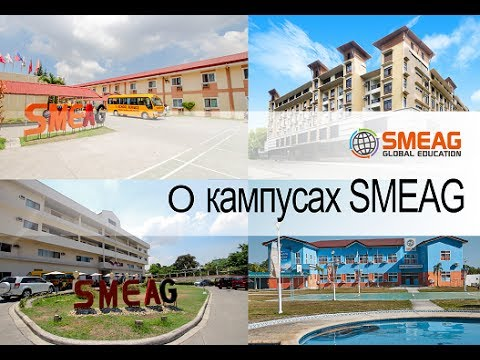 Видео-обзор всех кампусов SMEAG!