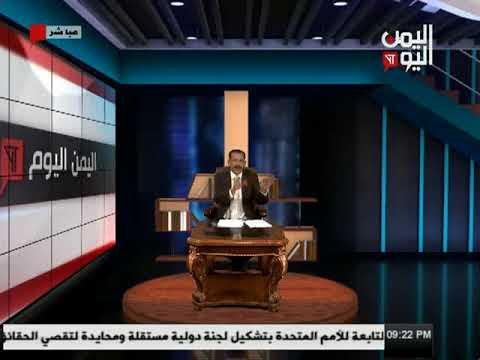 اليمن اليوم 4 11 2017