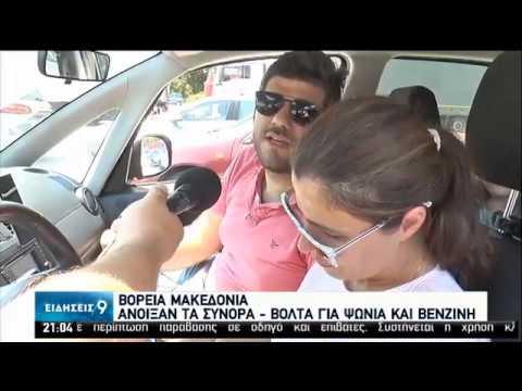 Σε ετοιμότητα οι Αρχές για εισαγόμενα κρούσματα   29/06/2020   ΕΡΤ
