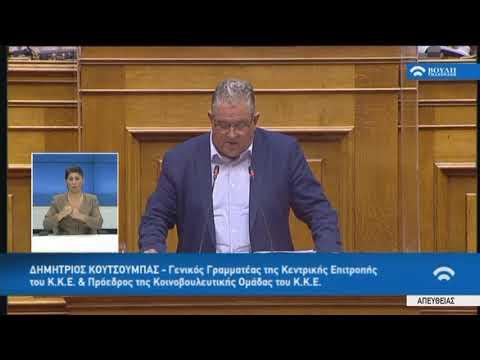 Δ.Κουτσούμπας(Γ.Γραμματέας Κ.Κ.Ε)( Συζήτηση προ Ημερ. Διατάξεως σχετικά με την πανδημία)(07/09/2020)