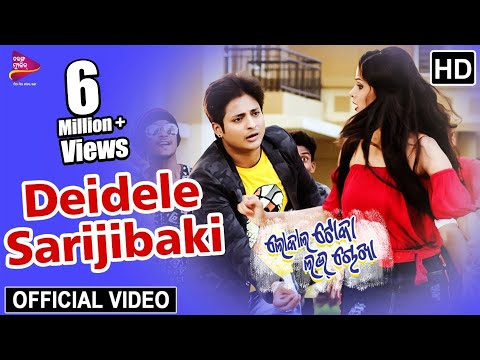 Deidele Sarijibaki - Official Video Song | Local Toka Love Chokha | Babushan, Sunmeera