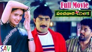Panchadara Chilaka Telugu Full Length Movie | Srikanth, Kausalya, Pruthvi, Ali