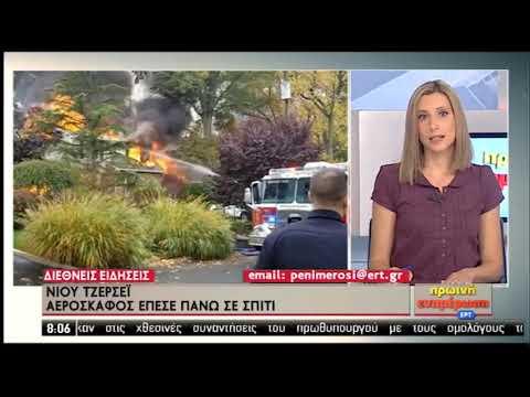 Νιού Τζέρσεϊ: Αεροσκάφος έπεσε πάνω σε σπίτι | 30/10/2019 | ΕΡΤ