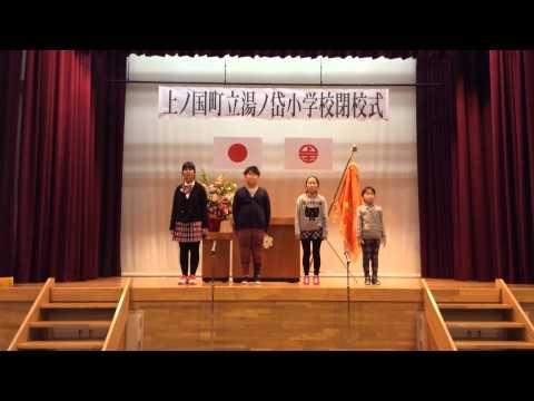2014.12.07 上ノ国町立湯ノ岱小学校閉校式 3