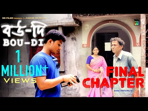 বউ-দি (Bou-Di) : The Cracked Eggs | FINAL Chapter | Bengali Feature Film | SN FILMS | 2018