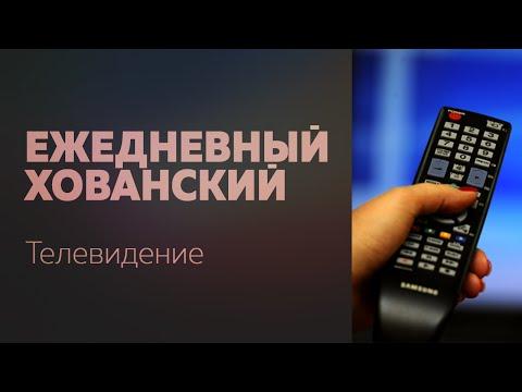 ЕЖЕДНЕВНЫЙ ХОВАНСКИЙ: Телевидение