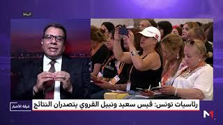 تونس : تصويت انتقامي بعد الشعور بتغير قواعد اللعبة السياسية