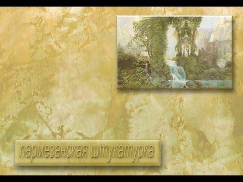 ЧИЛЬУЗВАРСКАЯ фреска. Мастер клАСС Киев