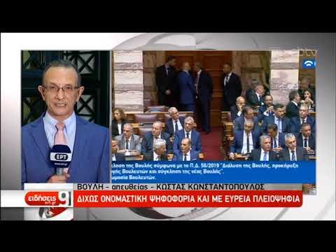 Ψηφίστηκε το νομοσχέδιο για τη μείωση του ΕΝΦΙΑ και τις 120 δόσεις | 30/07/2019 | ΕΡΤ