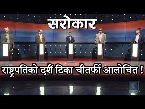 (राष्ट्रपतिको दशैं टिका चाैतर्फी अालाेचित । | Sarokar with Nimesh Banjade | 23 October 2018 - Duration: 56 minutes.)