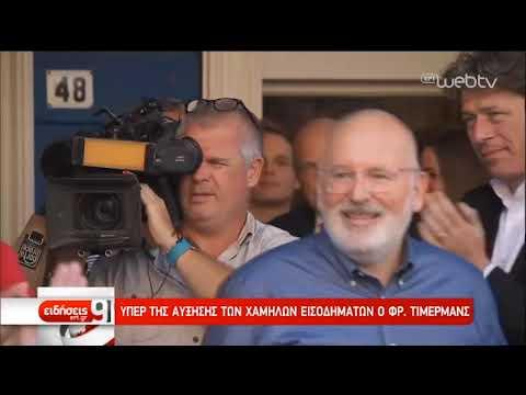 Αναμετρήθηκαν σε debate οι μνηστήρες της Κομισιόν   3/5/2019   ΕΡΤ
