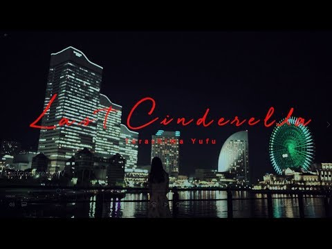 寺嶋由芙『Last Cinderella』MV FULL Ver.