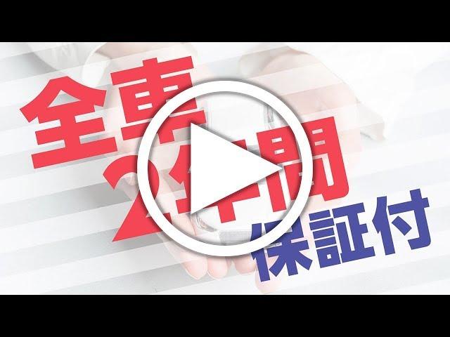 喜納モータース 嘉手納本店の動画