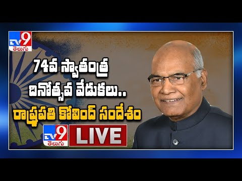 President Ram Nath Kovind's Address To The Nation On Eve Of 74th Independence Day