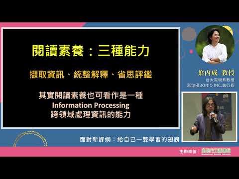 20201219 高雄市立圖書館—葉丙成「面對新課綱講座」—影音紀錄