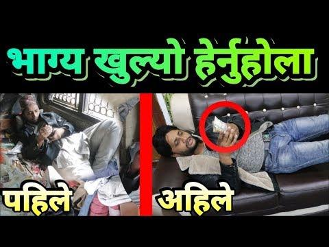 (हिजो सबैले पागल भन्ने कलाकार .. आज यस्तो हेर्नुहोस Bhagya Neupane , Biswa Ananda Pokharel - Duration: 28 minutes.)