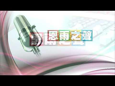 電台見證 姜炳耀 (09/22/2013於多倫多播放)