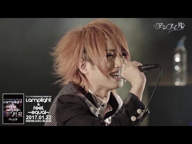 「アンフィル 2nd Anniversary Oneman Live 「Lamplight&feel.-equal-」@新宿BLAZE」SPOT