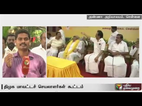 DMK-passes-two-resolution-on-Cauvery-issue-in-district-secretaries-meeting
