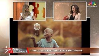 ΖΟΥΜΕ ΚΑΛΥΤΕΡΑ επεισόδιο 15/4/2016