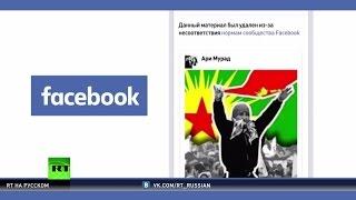 Активисты обвиняют Турцию в удалении прокурдских постов из Facebook