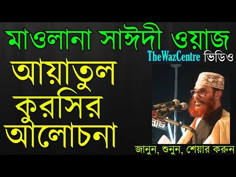 Video আয়তুল কুরসির আলোচনা। Aytul Kursir Alochona by Allama Sayeedi waz. Bangla Waz download in MP3, 3GP, MP4, WEBM, AVI, FLV January 2017
