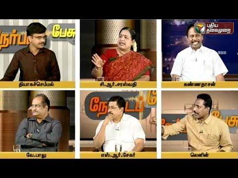 Nerpada-Pesu-22-03-2016-Puthiya-Thalaimurai-TV