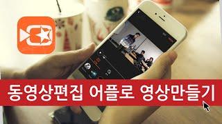 #14 유튜브 마케팅 - 동영상편집 어플로 영상만들기: 비바비디오