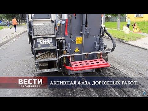 Вести Барановичи 20 июня 2019.