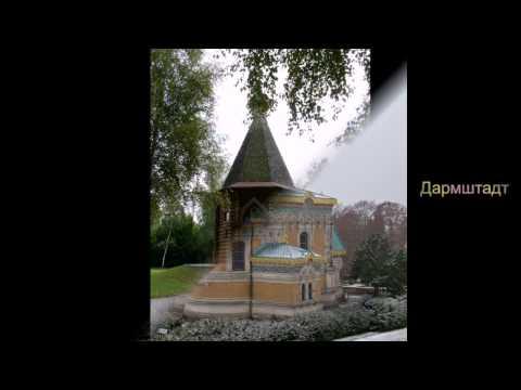 Русские православные храмы Германии / Russian Orthodox churches in Germany
