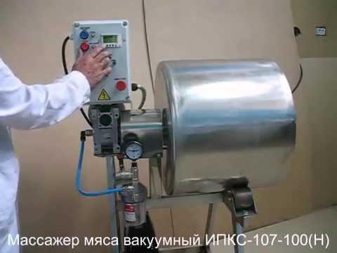Видео: Массажер мяса вакуумный ИПКС-107-100(Н).