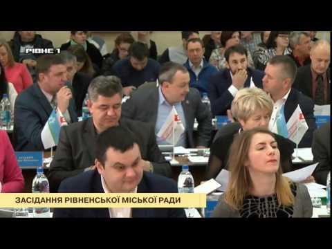 Засідання сесії Рівненської міської ради [Запис онлайн-трансляції]