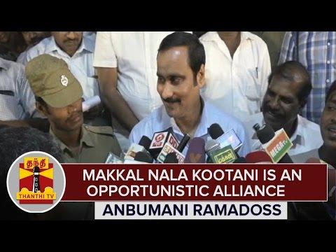 Makkal-Nala-Kootani-is-an-Opportunistic-Alliance--Anbumani-Ramadoss-PMK