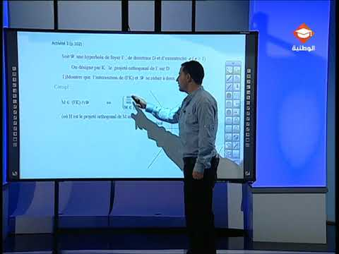 حصة مراجعة في مادة الرياضيات لتلاميذ البكالوريا شعبة الرياضيات | الحصة الخامسة