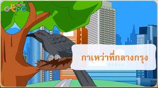 สื่อการเรียนการสอน กาเหว่าที่กลางกรุง ตอนที่ 2 ป.3 ภาษาไทย