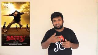 thagaraaru review by prashanth