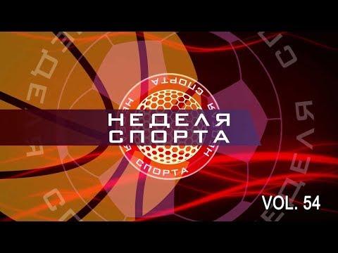 Неделя спорта Vоl.54 от 14.03.2018 - DomaVideo.Ru