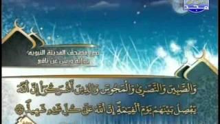 المصحف المرتل 17 للشيخ العيون الكوشي برواية ورش