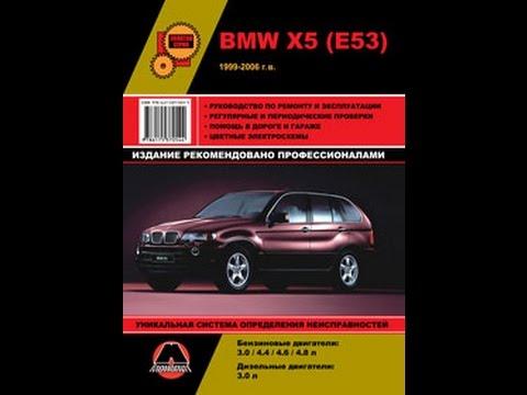 Инструкция по эксплуатации и ремонту bmw x5 e53 фотография