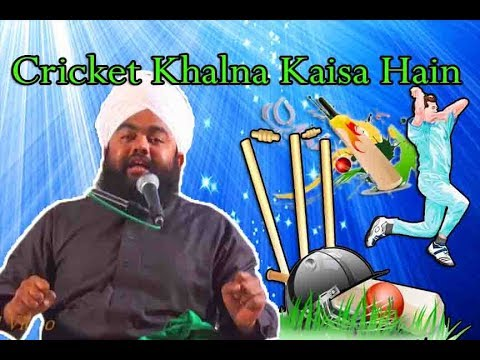 Video Cricket Khalna Kaisa Hain By Sayyed Aminul Qadri Sb download in MP3, 3GP, MP4, WEBM, AVI, FLV January 2017