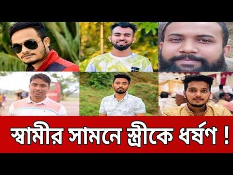 স্বামীর সামনে স্ত্রীকে ধর্ষণ | MC College | Bangla News | Mytv News