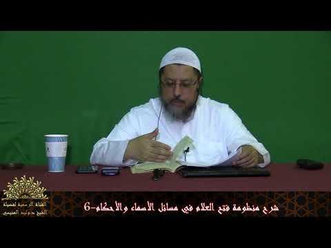 شرح منظومة فتح العلام في مسائل الأسماء والأحكام -6